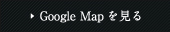 Google Mapを見る