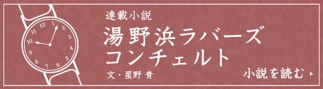 連載小説 湯野浜ラバーズ・コンチェルト