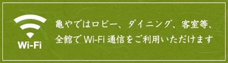 亀やではロビー、ダイニング、客室等、全館でWi-Fi通信をご利用いただけます