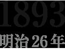 1893 明治26年