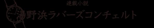 湯野浜ラバーズ・コンチェルト